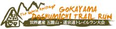 gokayama-doshutrail